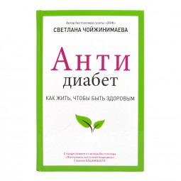 Anti Diabet, Russisches Buch
